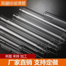工廠定制高硼硅耐熱玻璃管玻璃木塞香管玻璃吸管玻璃彎管量大優惠