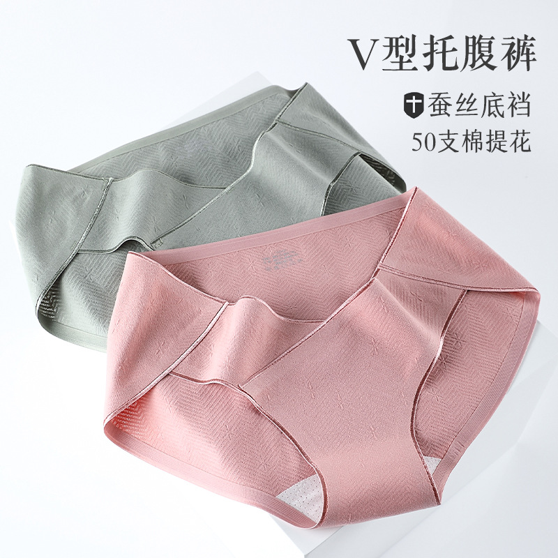 Three low waist pregnant womens underwear female cotton crotch early, middle and late pregnancy traceless shorts mulberry silk antibacterial crotch pants head