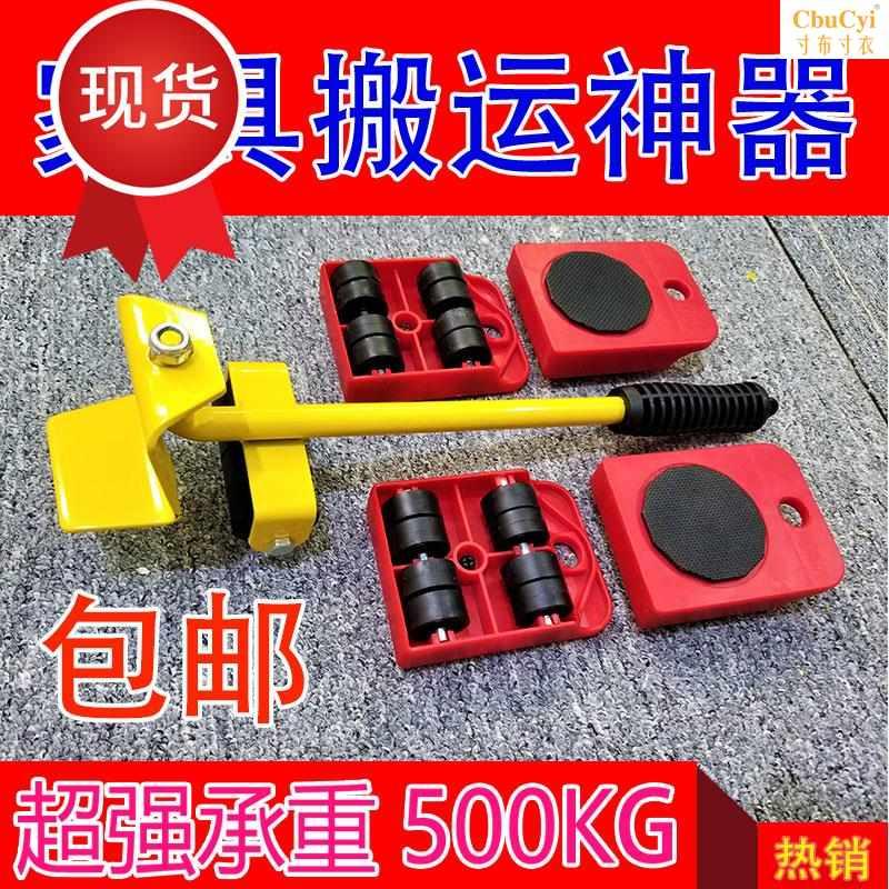 搬家器 移动重物搬运工具i 家用家具移动器 鱼缸底座滑轮 挪