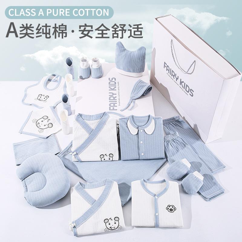 婴儿礼盒套装新生儿礼物满月纯棉送礼宝宝服装刚出生用品春秋夏季