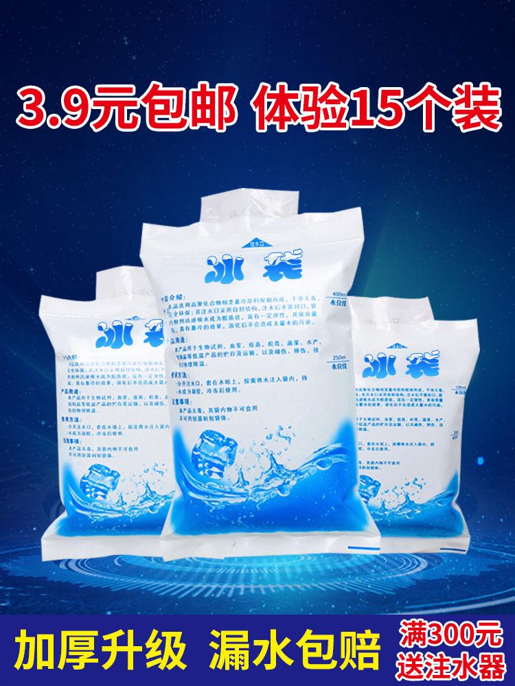 注水冰袋100ml400ml一次性自封口 食品保鲜冷藏蛋糕生鲜快递专用