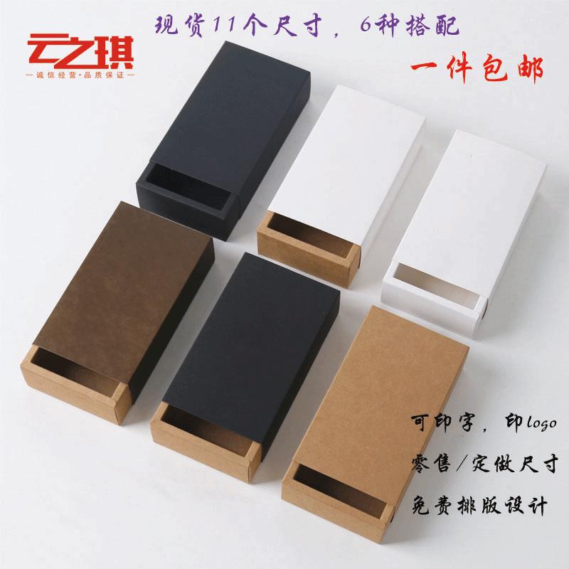 牛皮纸包装盒定做抽屉式长方形彩盒化妆品纸盒现货印刷LOGO盒定制