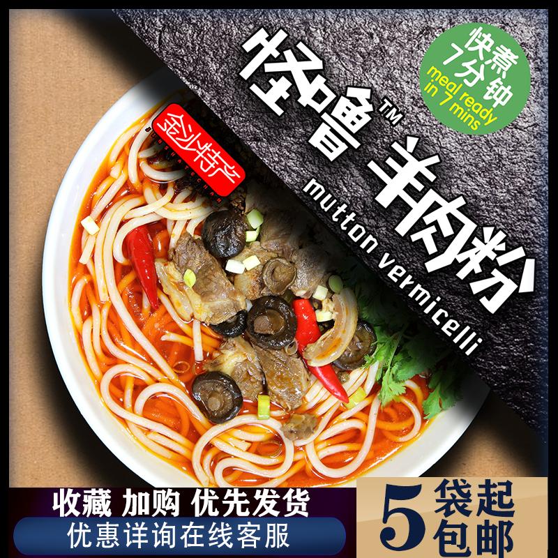 贵州特产吴沙怪噜羊肉粉新款袋装方便粉丝米线配方始于一九四七