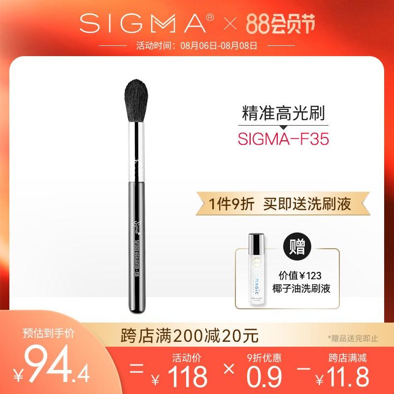 【官方正品】Sigma化妆刷官方旗舰店F35精准高光刷专业美容工具