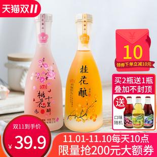 2瓶裝配制酒果酒澳迪尼桃花釀桂花釀十里桃花醉顏值花果味酒