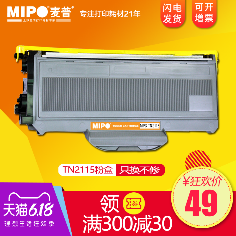 Maipu tn2115 powder box is suitable for brother HL-2140 2170w 2150n dcp-7030 7032 7040 7045 7340 7440n 7840w 7450 laser printer