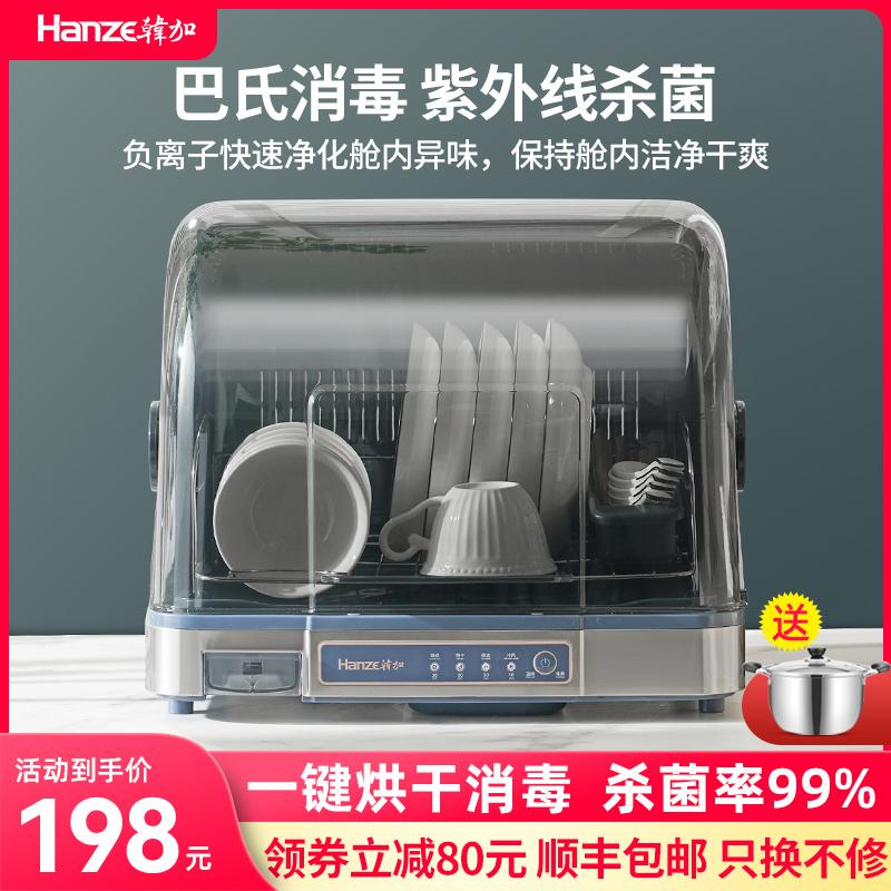 韩加旗舰店 韩加消毒柜家用碗筷小型迷你碗柜 券后188元包邮