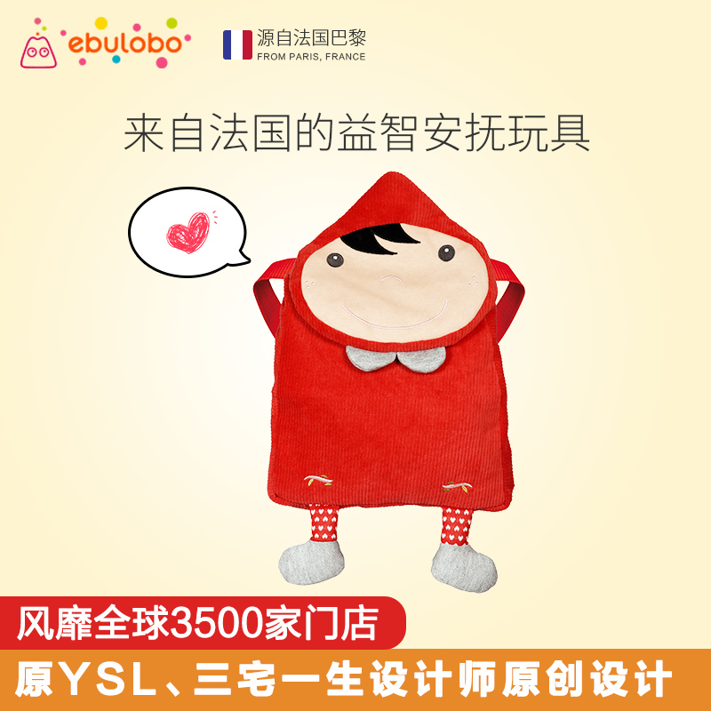 Ebulobo, France pacifies new born babies, parents and children, plush early education, Little Red Riding Hood backpack, childrens gift