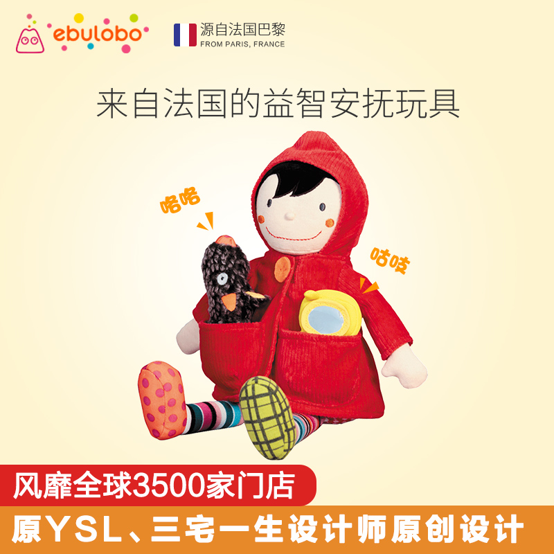 Ebulobo, France pacify newborn, infant, parent and child Plush early education educational toy Little Red Riding Hood childrens gift