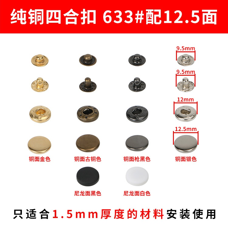 Button clothes according to circular windbreaker 15cm composite metal double-sided copper jacket pure wallet high-end tools installation four