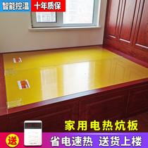 韩国碳纤维电热炕板家用可调温电热板家用电炕电暖炕垫电热板电炕