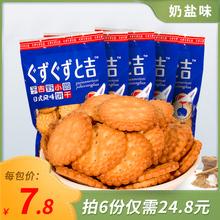 【拍6件】予吉野网红日本海盐饼干共600g