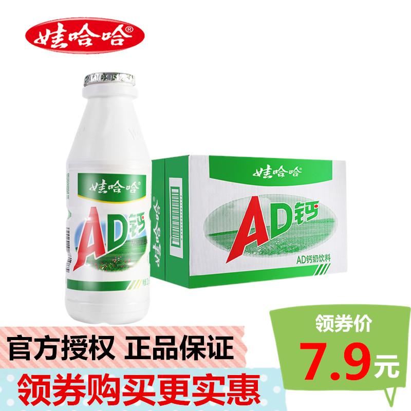 娃哈哈AD钙奶220g*4瓶装饮料哇哈哈儿童牛奶乳酸菌营养酸奶早餐