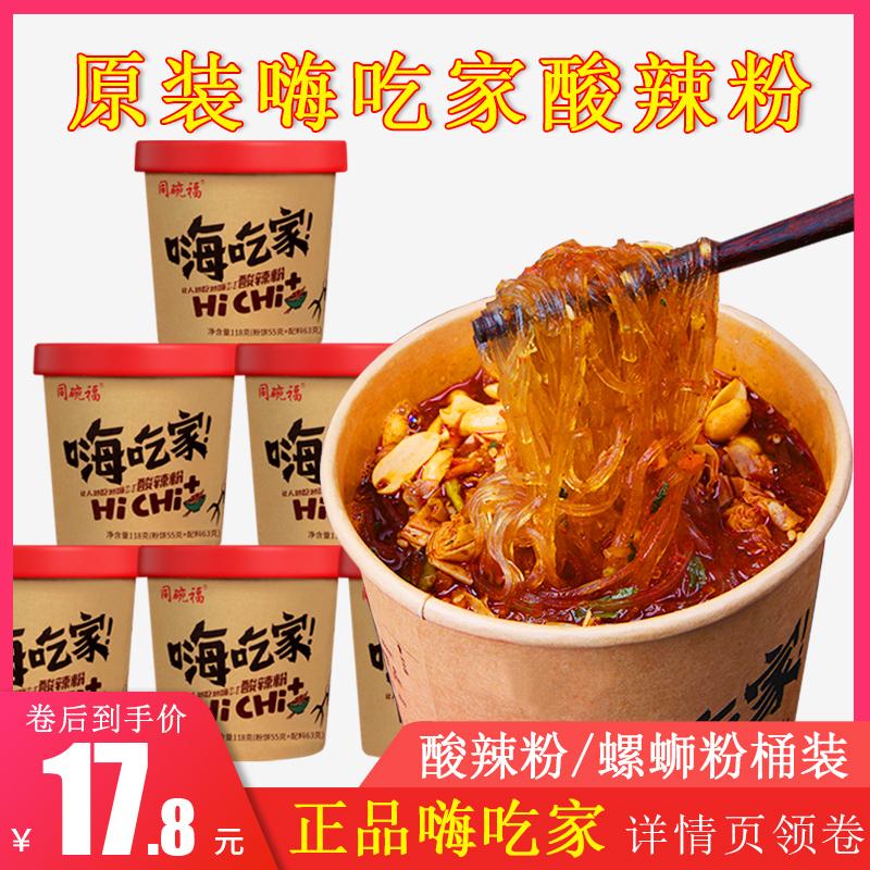 (用2元券)嗨吃家 正品酸辣粉6桶装即食方便面正宗重庆速食粉丝米线夜宵包邮