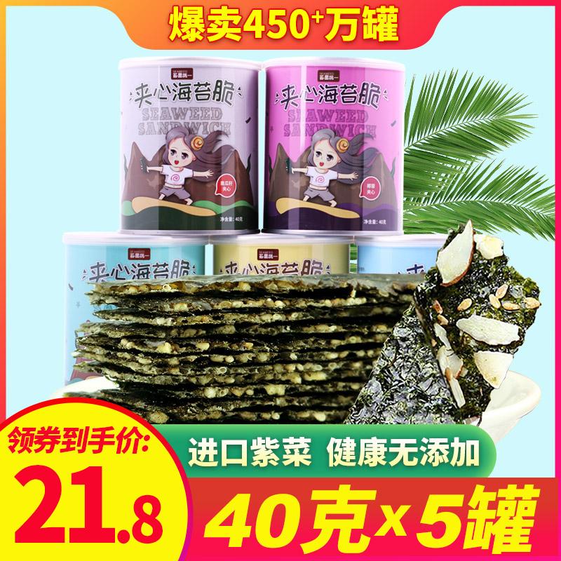 即食海苔芝麻夹心脆儿童孕妇零食健康无添加切片海苔40g罐装5罐