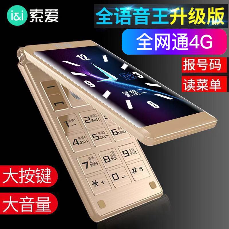 Мобильные телефоны Артикул 600644327859