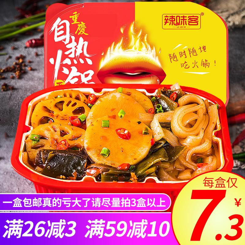 辣味客麻辣懒人火锅速食自热小火锅8.80元包邮