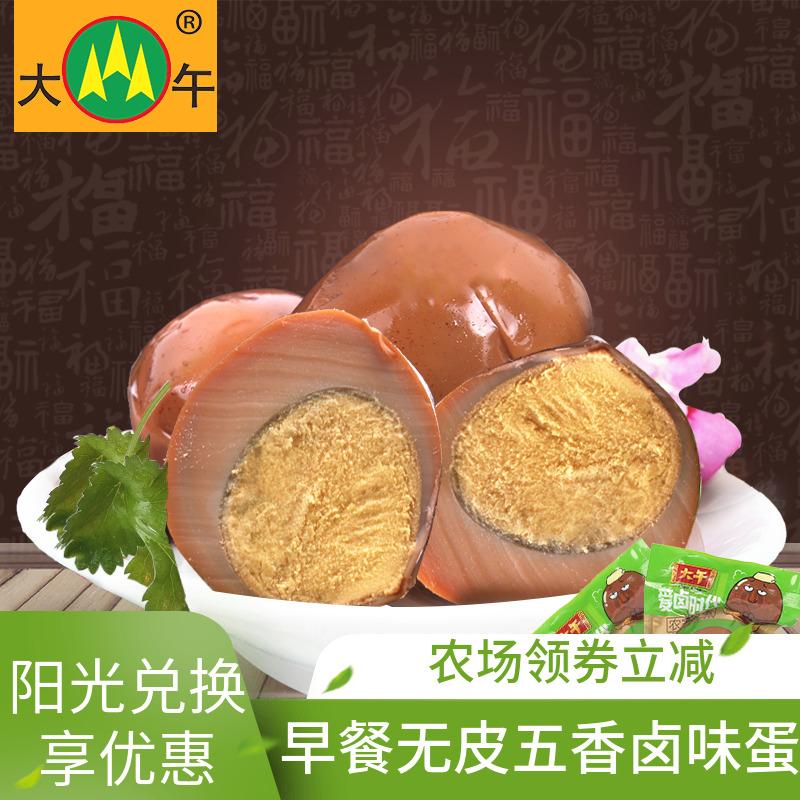 大午鹵蛋五香蛋35g*20個早餐蛋無皮鹵雞蛋休閑小零食蛋制品包郵