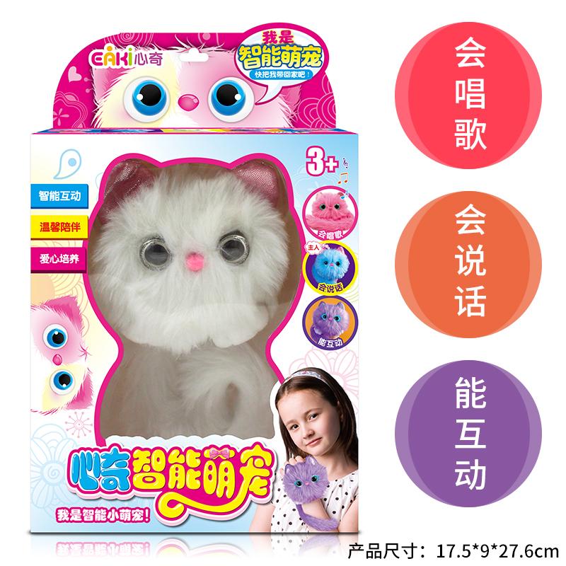 Электронные игрушки Артикул 600485660912