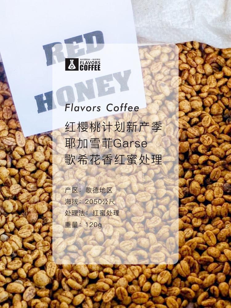 斯奔x凑味 歌希 耶加雪菲红蜜处理埃塞俄比亚花香精品咖啡豆120g