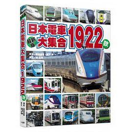 现货正版 原版进口图书 日本电车大集合1922款 17[人人出版]图片