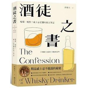 预售 正版 酒徒之书:喝懂、喝对!威士忌老饕的敢言笔记 20 邱德夫 写乐文化进口原版