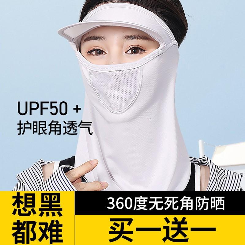 Full face sunscreen mask female summer face mask sunshade anti ultraviolet shield neck face ice silk veil driving mask