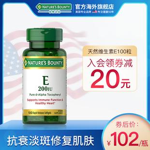 自然之宝天然维生素E软胶囊美白淡斑抗衰老呵护卵巢200IU100粒