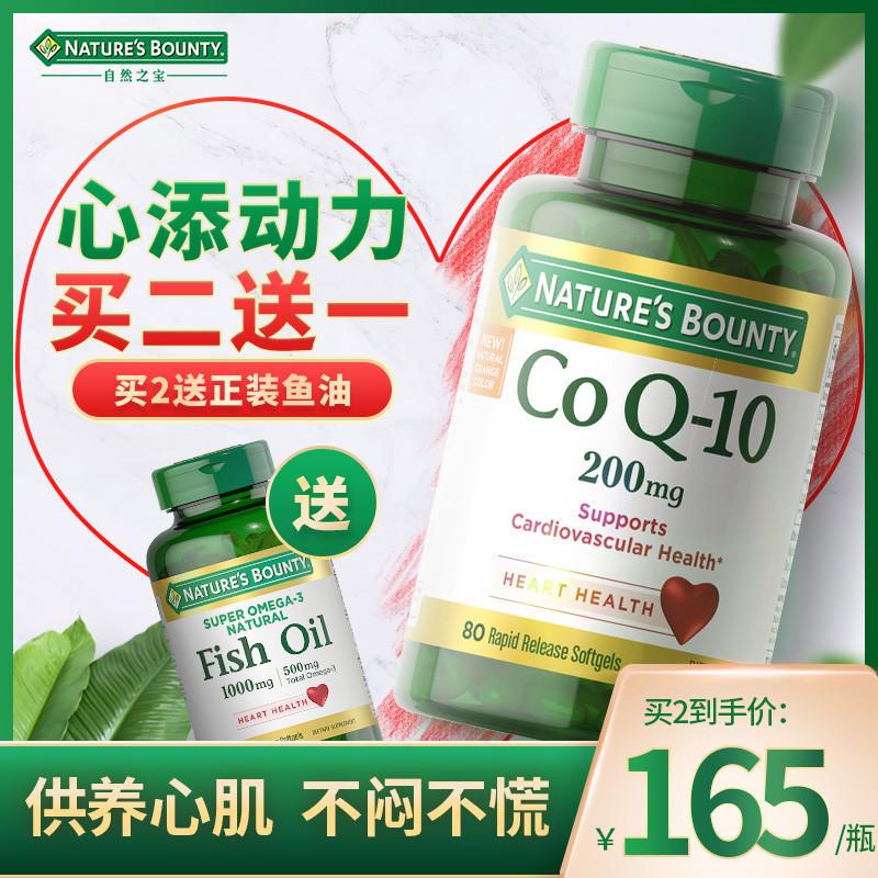自然之宝辅酶q10美国原装进口辅酶