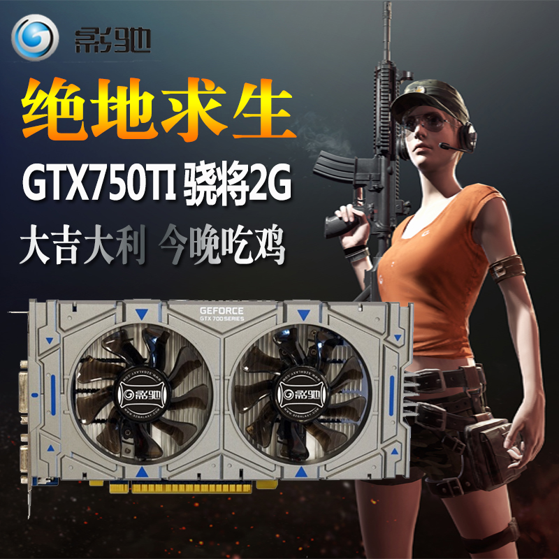 热销0件限时秒杀影驰库存gtx750ti2g吃鸡逆水寒游戏