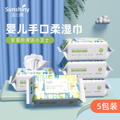 Shengxinshuang baby hand mouth wet wipes box 80 pumping with lid 5 packs newborn baby butt thick wet wipes