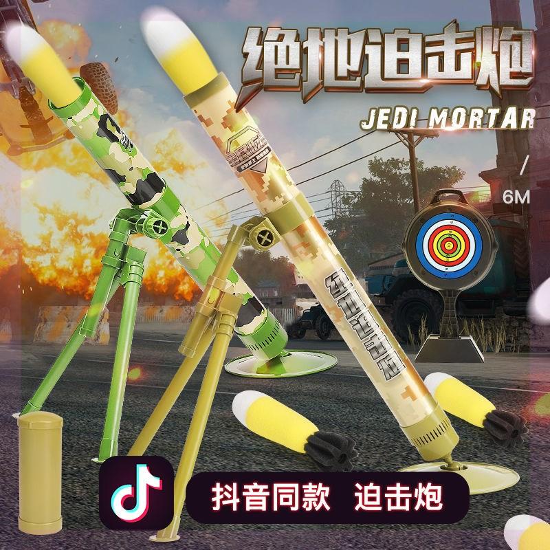 火箭炮发射筒玩具男孩枪塑料弹冲天远射程迫击榴弹儿童导弹发射器
