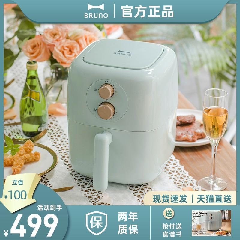 日本bruno空气炸锅家用多功能无油炸锅智能自动断电炸锅炸薯条机淘宝优惠券