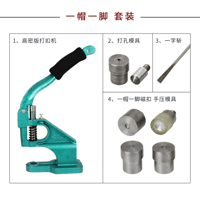 Coat button machine button tool metal button magnet mold BUTTON WALLET installation magnetic suit accessories