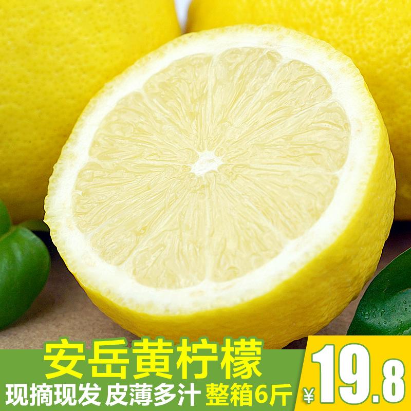 满55.44元可用29.94元优惠券【现摘现发】四川安岳黄柠檬6斤 新鲜当季水果一级果青柠供应包邮