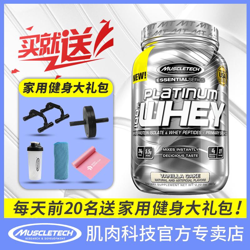 Muscletech肌肉科技白金乳清蛋白质粉2磅增肌粉健身男女小瓶罐装