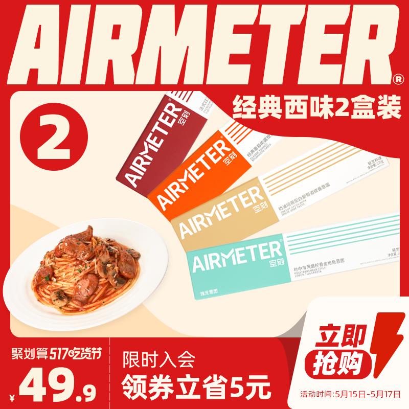 空刻番茄肉酱意面空客意大利通心粉