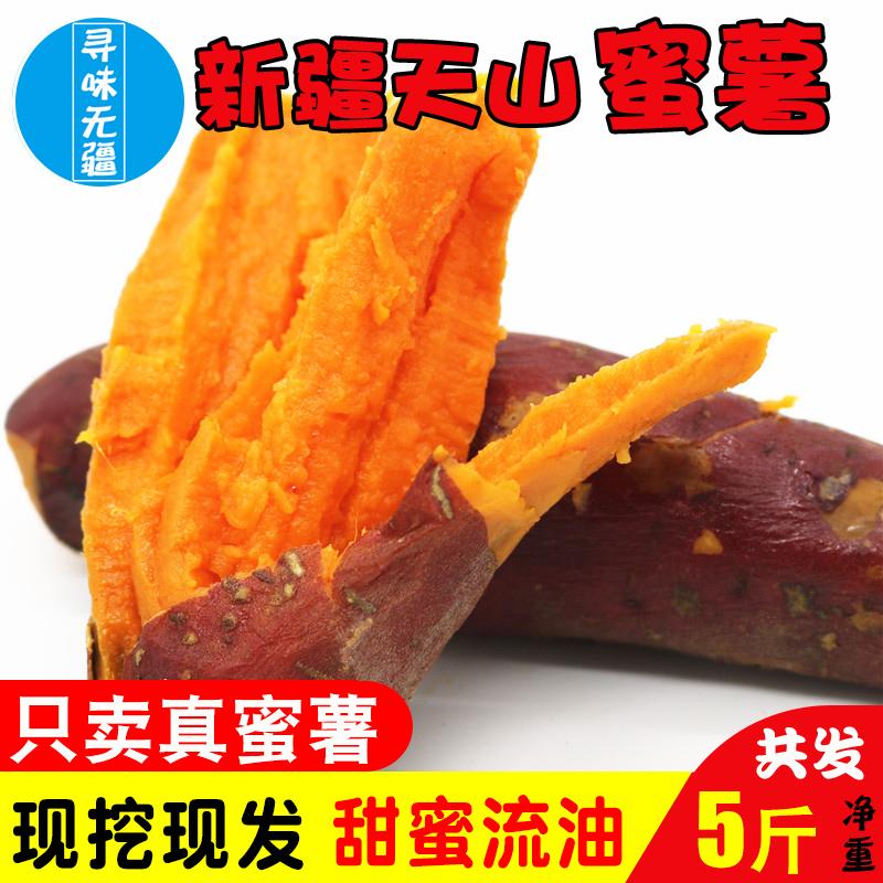 新疆蜜薯农家新鲜天山冰糖板栗地瓜手慢无