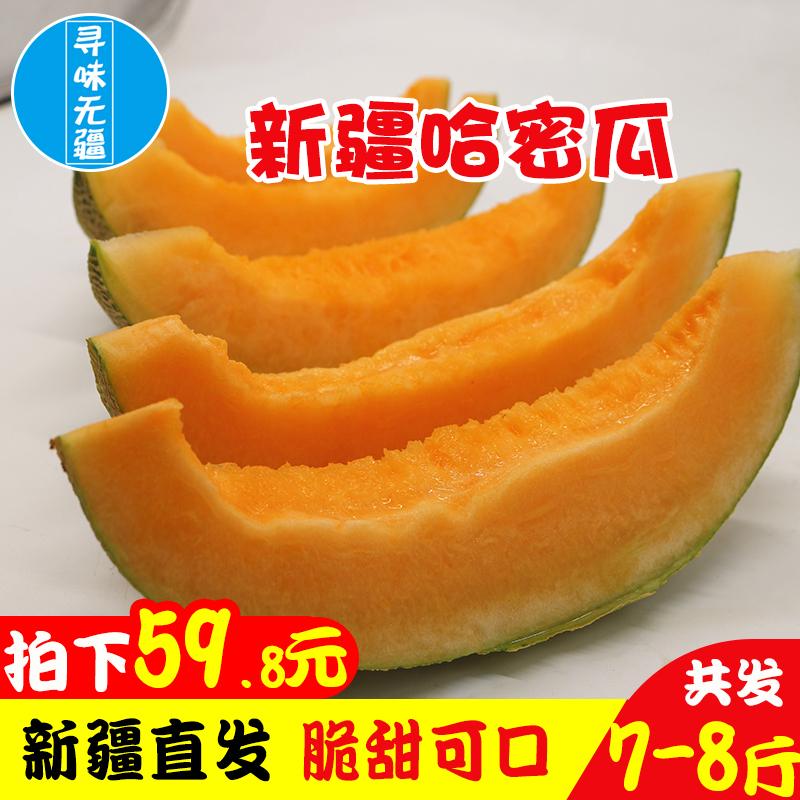 新疆哈密瓜新鲜水果当季网纹西州蜜哈密瓜2个7-8斤