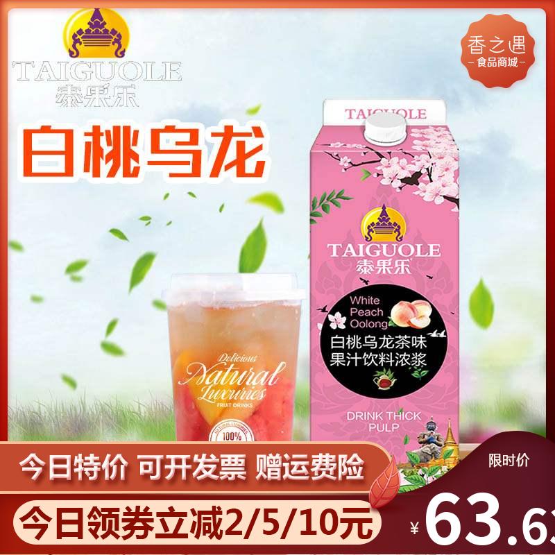 泰果乐白桃乌龙茶1kg果汁饮料浓浆白桃味浓缩果汁水果茶奶茶原料