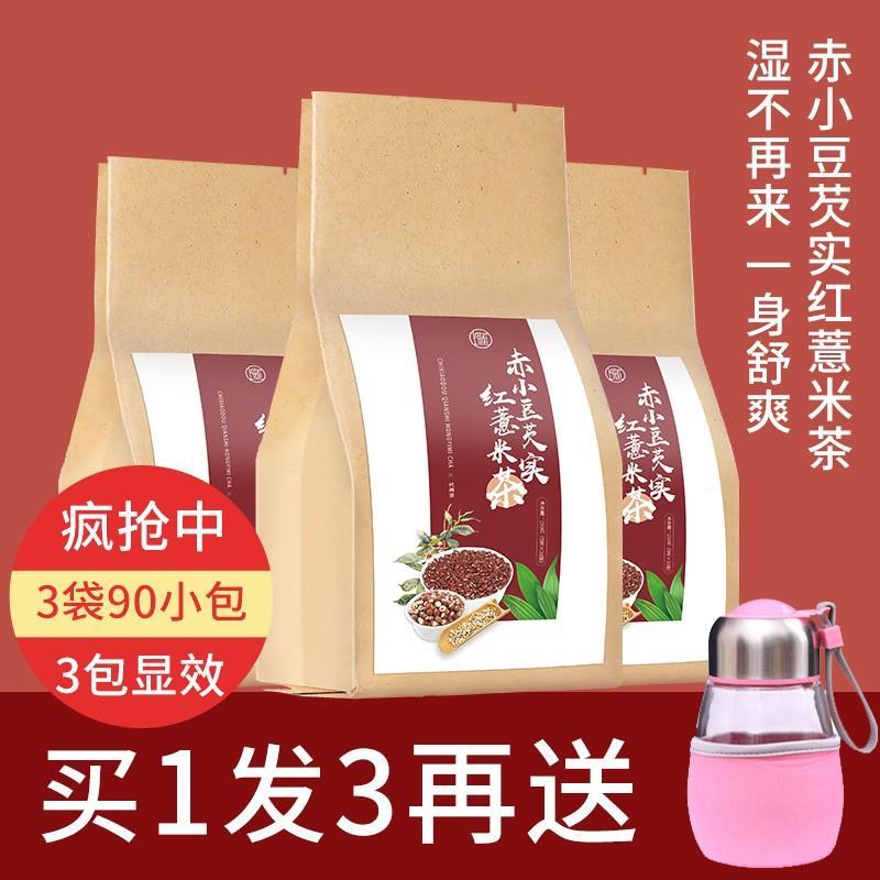 29.80元包邮红豆薏米茶芡实茶去湿气湿气女性祛湿茶袋装抖音同款组合花茶