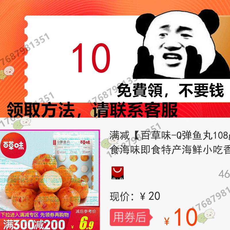 (用1元券)满减【百草味-Q弹鱼丸108g】休闲零食海味即食特产海鲜小吃香辣味