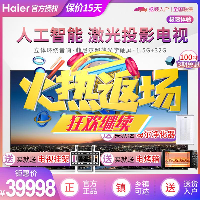 Haier/海尔100英寸平板电视LJC100K激光电视影院人工智能语音,可领取10元天猫优惠券