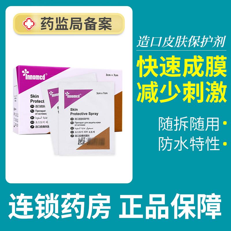 Innomed Longtai colostomy skin protector colostomy protective film colostomy care products colostomy skin care film QX