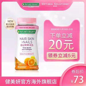 领20元券购买自然之宝胶原蛋白软糖护发维生素c