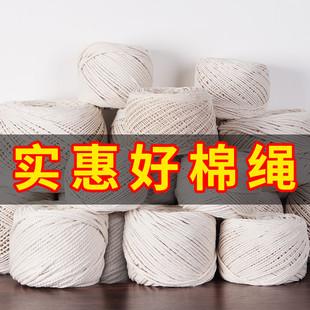 棉绳diy手工编织挂毯勾包包粽子细粗棉线绳吊牌捆绑装 饰滚边绳子