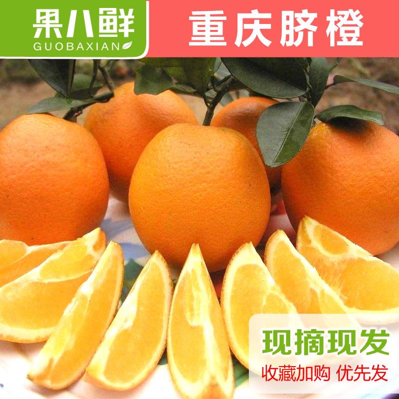 现摘重庆脐橙开州春橙子包邮当季新鲜水果手剥橙10斤整箱5非赣南