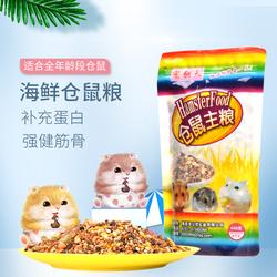 仓鼠粮食主粮自助金丝熊饲料小零食组合套餐齐全营养逗鼠零食礼包