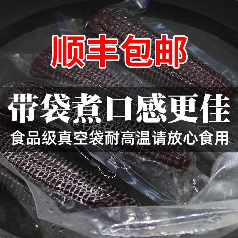 黑玉米新鲜10支东北儿童黑糯玉米真空包装非转基因10根