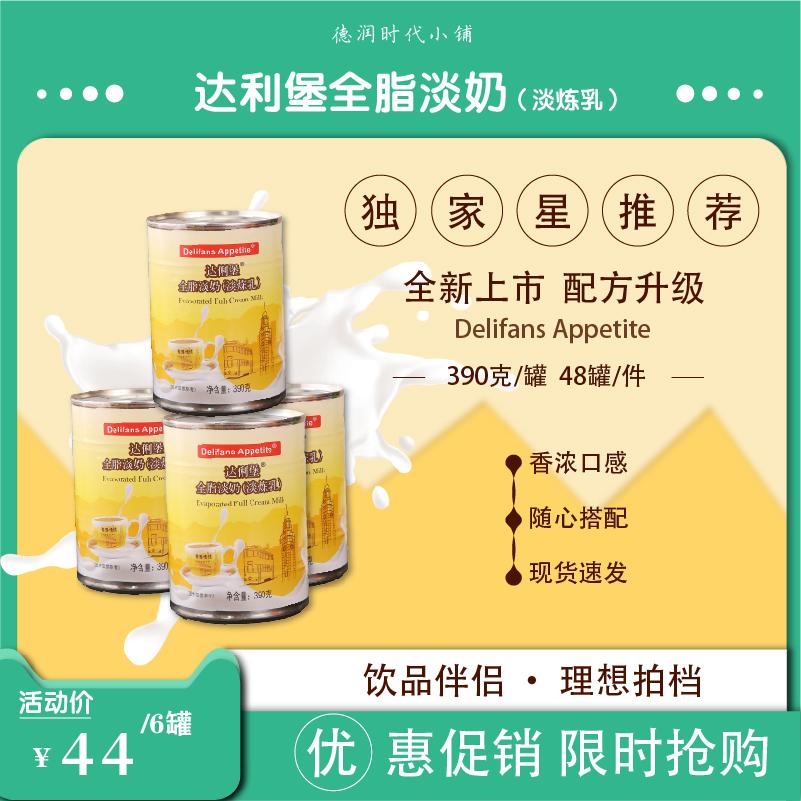 达利堡全脂淡奶390g炼乳奶茶咖啡甜品食用材料家用6罐包邮原装品
